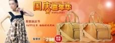 国庆节大容量女包促销图片