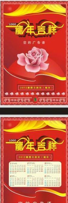 2012挂历 龙年吉祥图片