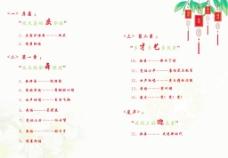 医院庆典节目单图片