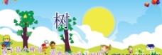 智慧树幼儿园图片