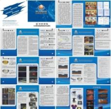 蓝色画册图片