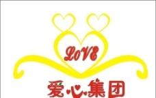 爱心集团LOGO图片