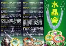水晶宣传单图片