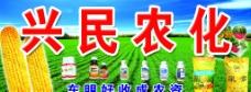 兴民农化门头图片