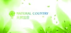 天然国度图片