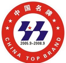 中国名牌标志图片