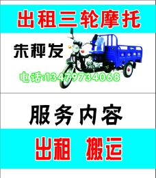 三轮摩托车名片图片