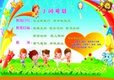 幼儿园卡通背景图片