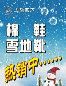 热销海报 秋冬海报图片
