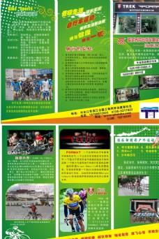 自行车俱乐部折页