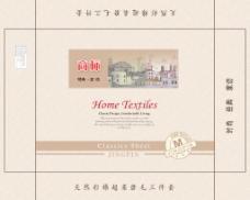 家纺纺织包装图片