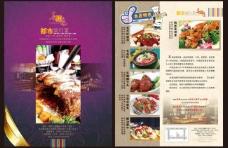 酒店宣传彩页图片