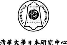 清华大学日本研究中心图片