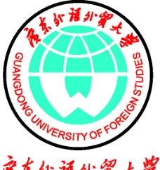 广东外语外贸大学图片