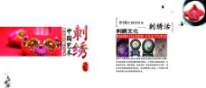 中国风画册设计图片