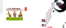 雕刻中国风画册图片