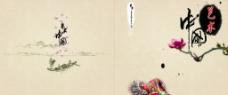 中国风画册设计欣赏图片