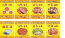 六婆串串香特色菜品圖片