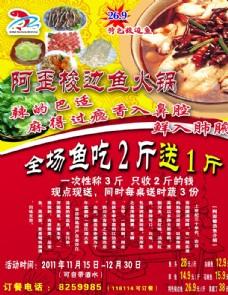鱼火锅宣传单