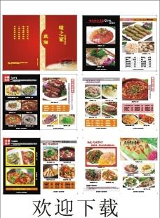 酒店菜谱图片