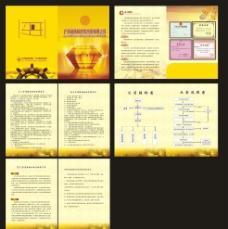湘商公司宣传册图片