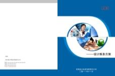 企业设计服务方案图片