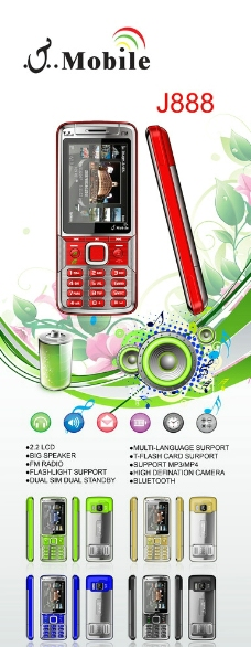 绿色手机X展架图片