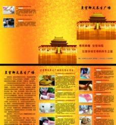 皇室御足养生广场三折页图片