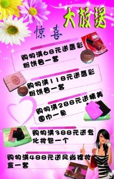 化妆品活动宣传单图片