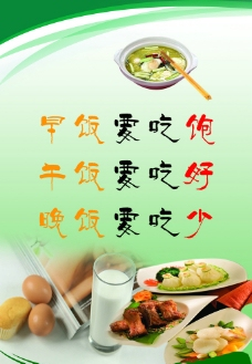 饮食文化图片