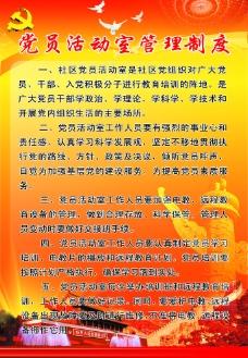 党员活动室管理制度展板图片