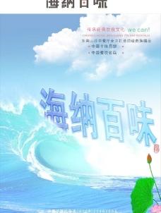 中餐形象广告图片