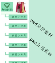 宝贝分类 绿色图片