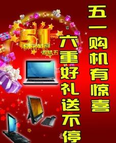 聯想電腦 電腦五一活動圖片