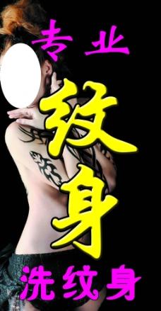 专业纹身纹身图片