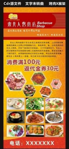 烤肉展架图片