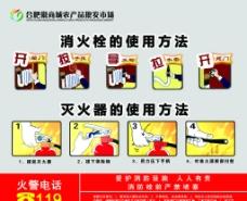 消防栓和灭火器使用方法挂牌图片