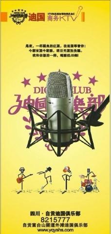 KTV俱乐部海报图片