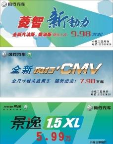 东风风行汽车 景逸1 5XL图片