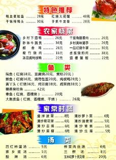 家常菜菜单图片
