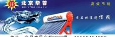 北京华普太阳能图片