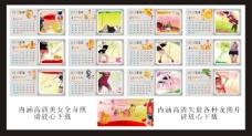 2012龙年时尚台历