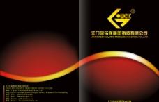 高档宣传册封面图片