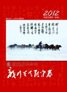 2012年百福图挂历图片