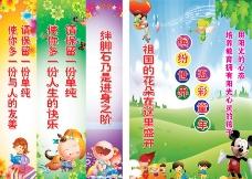 幼儿园柱子 宣传画图片