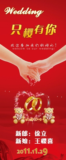 婚礼易拉宝图片