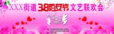 三八妇女节联欢会展板图片