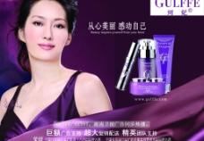 珂妃化妆品海报图片