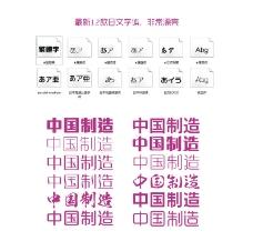最新日文字体 非常漂亮