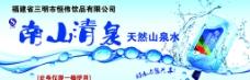 纯净水广告图片